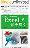 Excelで絵を描く チューリップの花束 初めてのExcelアート