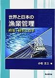 世界と日本の漁業管理―政策・経営と改革