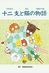 十二支と猫の物語 (Studio Roko) Kindle版