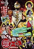 母さん助けて電エースDEN-001 [DVD]
