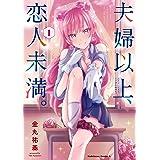 夫婦以上、恋人未満。 (1) (角川コミックス・エース)