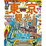 るるぶ東京観光'21 (るるぶ情報版 関東 8)