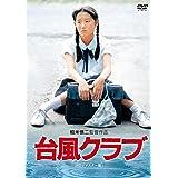 台風クラブ (HDリマスター版) [DVD]