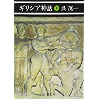 ギリシア神話 下 (新潮文庫 く 6-2)