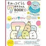 すみっコぐらし7周年きねんBOOK (生活シリーズ)