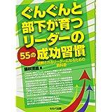 ぐんぐんと部下が育つリーダーの55の成功習慣-信頼されるリーダーになるための教科書