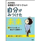 ADHDと自閉症スペクトラムの自分がみつけた未来ー親子でふり返った誕生から就職まで