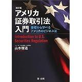 アメリカ証券取引法入門―基礎から学べるアメリカのビジネス法―(改訂版)