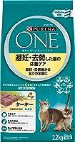 ピュリナ ワン キャットフード 避妊・去勢した猫の体重ケア 子ねこから全ての年齢に ターキー 避妊・去勢後から全ての年齢に 2.2kg(550g×4袋入)