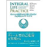 INTEGRAL LIFE PRACTICE ~私たちの可能性を最大限に引き出す自己成長のメタ・モデル~