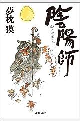 陰陽師 玉兎ノ巻 (文春文庫) Kindle版