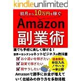 初月から10万円を稼ぐ Amazon副業術: Amazonで「月100万円」稼ぐサラリーマンが待望の初出版【副業】【初心者】【せどり】