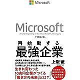 マイクロソフト 再始動する最強企業
