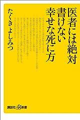 医者には絶対書けない幸せな死に方 (講談社+α新書) Kindle版