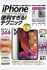 iPhone 11 Pro/11 Pro Max/11便利すぎる! テクニック(iOS 13の新機能もまとめてわかる! ) ムック
