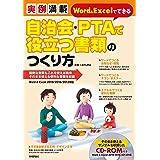 実例満載 Word&Excelでできる 自治会・PTAで役立つ書類のつくり方
