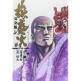 花の慶次―雲のかなたに (第15巻) (Tokuma comics)