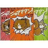 鴻池剛と猫のぽんた ニャアアアン! 1-3巻セット