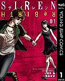 SIREN ReBIRTH 1 (ヤングジャンプコミックスDIGITAL)