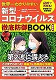 世界一わかりやすい 新型コロナウイルス徹底防御BOOK 最新版