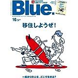 Blue. (ブルー) 2019年10月号 No.79 [雑誌]