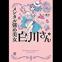 【Amazon.co.jp限定】メンタル強め美女白川さん2 (コミックエッセイ)