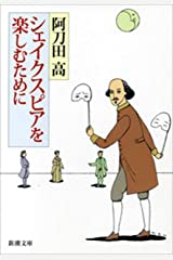 シェイクスピアを楽しむために(新潮文庫) Kindle版