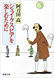 シェイクスピアを楽しむために(新潮文庫)