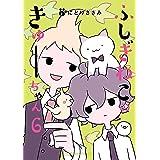 ふしぎねこのきゅーちゃん(6) (星海社コミックス)