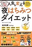 人生を変える 夜はちみつダイエット(わかさカラダネBooks) (WAKASA PUB)