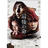 最後の命 [DVD]