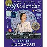 MyCalendar (マイカレンダー) 2021年10月号 特別付録「毎日に生まれる幸運の物語 全36頁 マイカレ暦10~12月」付 [雑誌] (日本語) 雑誌 – 2021/9/22