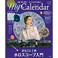 MyCalendar (マイカレンダー) 2021年10月号 特別付録「毎日に生まれる幸運の物語 全36頁 マイカレ暦1…