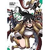 不徳のギルド 7巻 (デジタル版ガンガンコミックス)