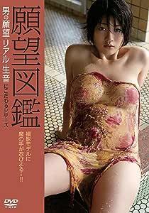 多田あさみ/願望図鑑 [DVD]