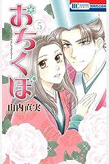 おちくぼ 5 (花とゆめコミックス) Kindle版