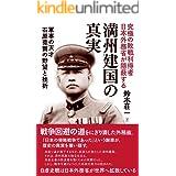 満州建国の真実: 軍事の天才 石原莞爾の野望と挫折 (勉誠新書)