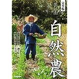 完全版 川口由一 自然農: 農薬を使わず、耕さない 野菜と米のつくり方