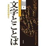 文字とことば (シリーズ古代史をひらく)