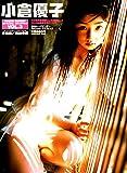 小倉優子 (YOUNG SUNDAY SPECIAL GRAPHIC VOL. 3)