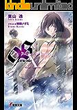 9S<ナインエス>X true side (電撃文庫)