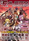 月刊ファルコムマガジン vol.58 (ファルコムBOOKS)
