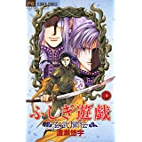 ふしぎ遊戯 玄武開伝(7) (フラワーコミックス)