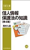 個人情報保護法の知識〈第4版〉 (日本経済新聞出版)