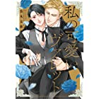 私の可愛いヴァレット 【コミックス版】 (MIKE+comics)