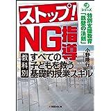 ストップ! NG指導 すべての子どもを救う[教科別]基礎的授業スキル (特別支援学級「鉄壁の法則」)