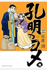 孔明のヨメ。 12巻 (まんがタイムコミックス) Kindle版