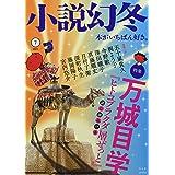 小説幻冬 2021年 07 月号 [雑誌]