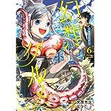 幻想グルメ(6) (ガンガンコミックスONLINE)