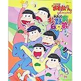 TVアニメ「おそ松さん」公式ファンブック われら松野家6兄弟! (生活シリーズ)